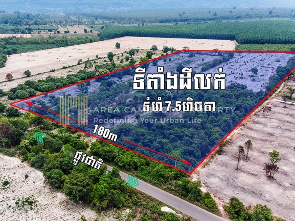 Land 7.5 hectare for sale at Tbeng commune Banteay Srei Siem Reap